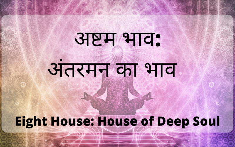 अष्टम भाव: अंतरमन का भाव - Eight House: The House of Your Deep Soul