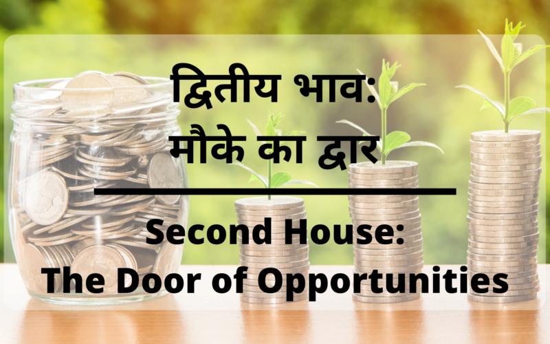 द्वितीय भाव: मौके का द्वार - Second House: The Door of Opportunities