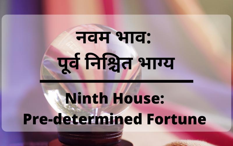 नवम भाव: पूर्व निश्चित भाग्य - Ninth House: Pre-determined Fortune
