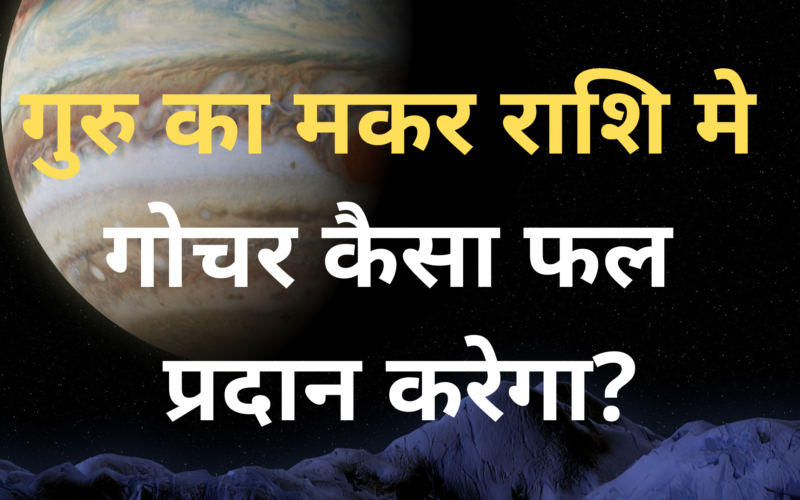 गुरु का मकर राशि मे गोचर कैसा फल प्रदान करेगा? | What kind of fruit will the transit of Guru give in Capricorn?
