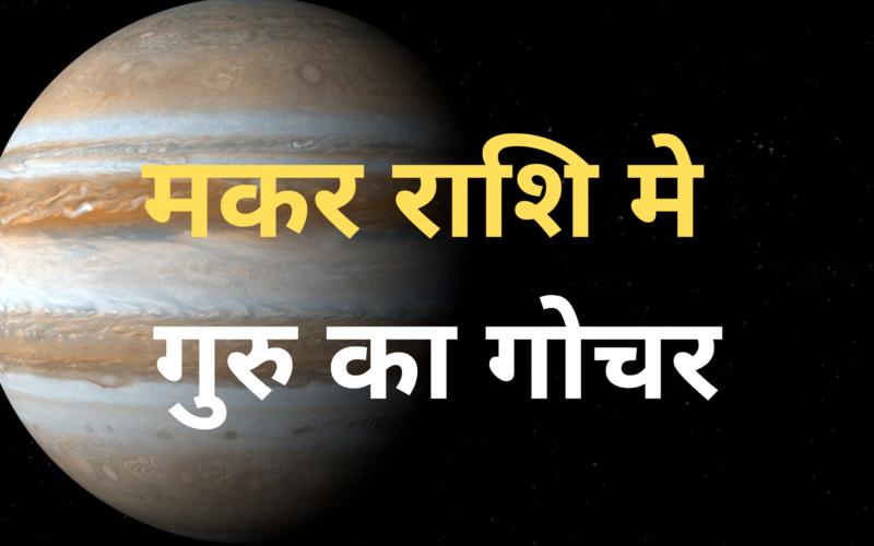 मकर राशि मे गुरु का गोचर | Transit of Jupiter in Capricorn - CosmoGuru