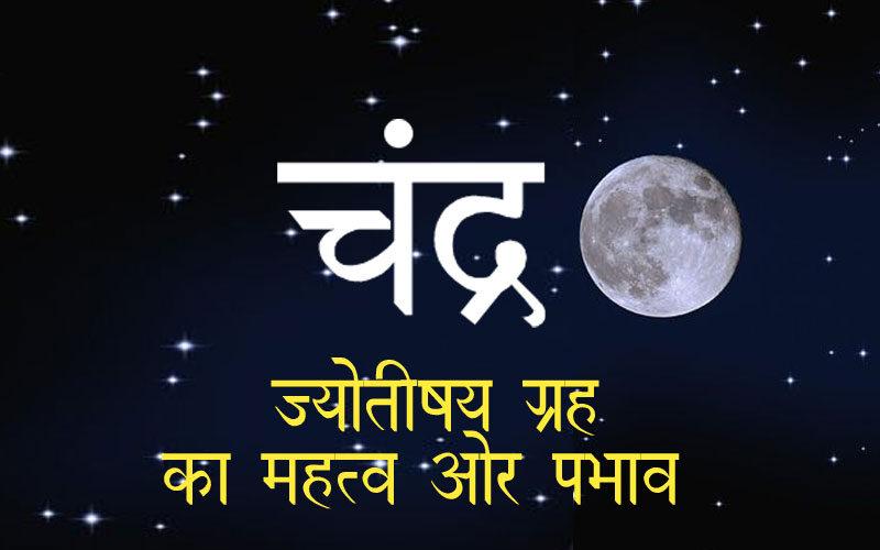 chandra-grah-jyotish-prabhav-cosmoguru