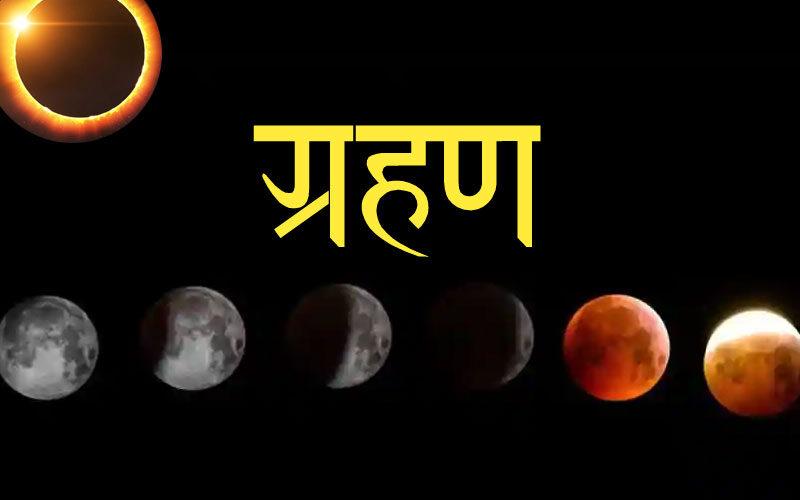 grahan-eclipse-cosmoguru-articles