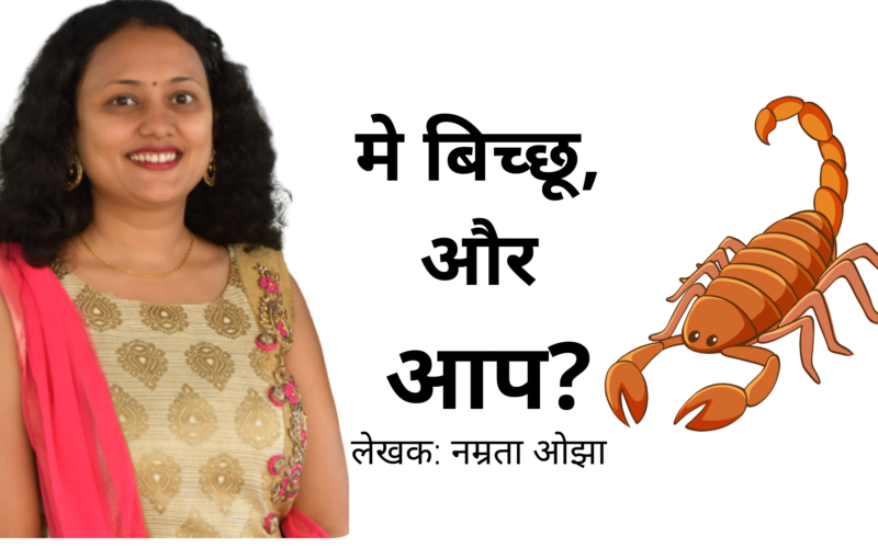 मे बिच्छू और आप? | I am Scorpio, what about you? by Namrata Oza