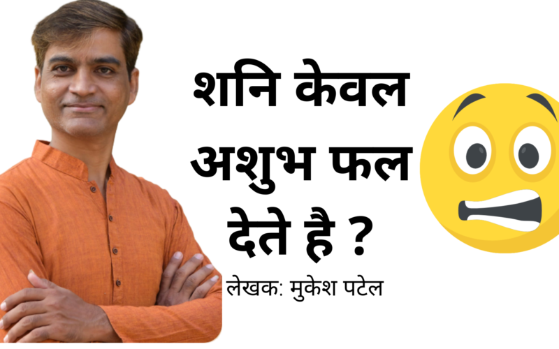 शनि केवल अशुभ फल देते है ? | Shani Gives only Inauspicious Results? by Mukesh Patel