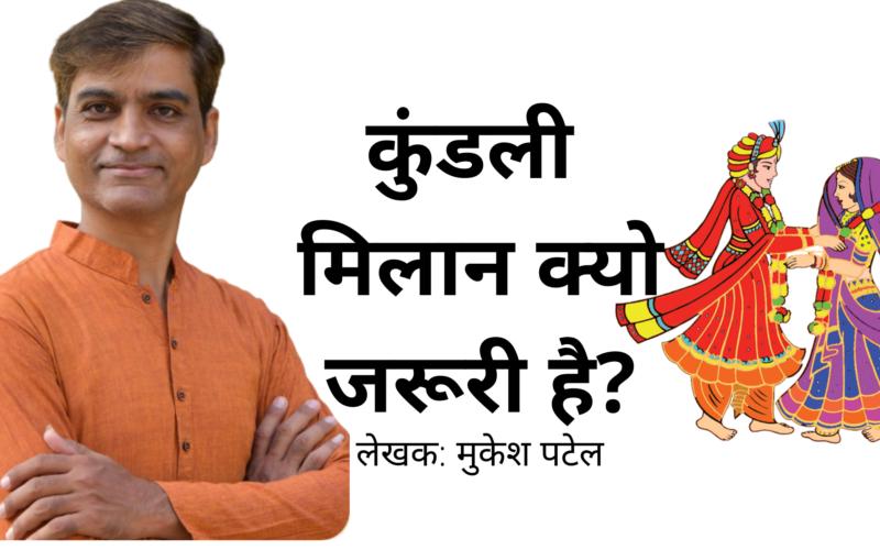 कुंडली मिलान क्यो जरूरी है ? | Why Horoscope Matching is Important? by Mukesh Patel