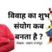 विवाह का शुभ संयोग कब बनता है ? | When does Auspicious Marriage Happen? by Akshay Rajput